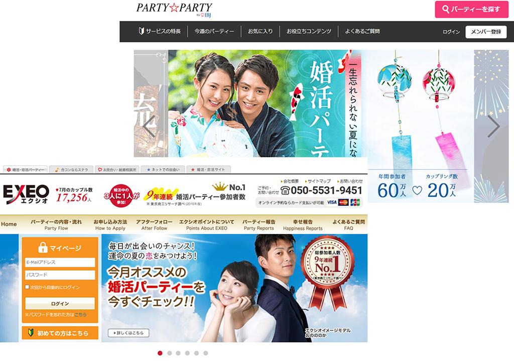 エクシオとPARTY☆PARTYを比較 おすすめの婚活パーティーはどっち?